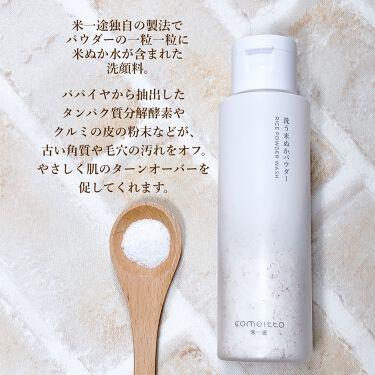 洗う米ぬかパウダー/米一途/洗顔パウダーを使ったクチコミ(3枚目)