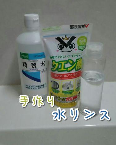 精製水(医薬品)/健栄製薬/その他を使ったクチコミ(2枚目)
