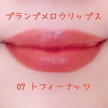 プランプメロウリップス/LUNASOL/口紅を使ったクチコミ(1枚目)