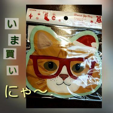 ☪七香 on LIPS 「こちらはセリアさん購入品です(趣味のジッパーバック)で猫🐱ちゃ..」(1枚目)
