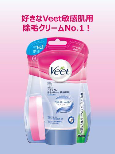 バスタイム除毛クリーム 敏感肌用/Veet/脱毛・除毛を使ったクチコミ(1枚目)