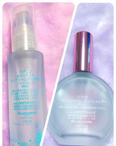 フィアンセ ボディミスト ピュアシャンプーの香り/フィアンセ/香水(レディース)を使ったクチコミ(4枚目)