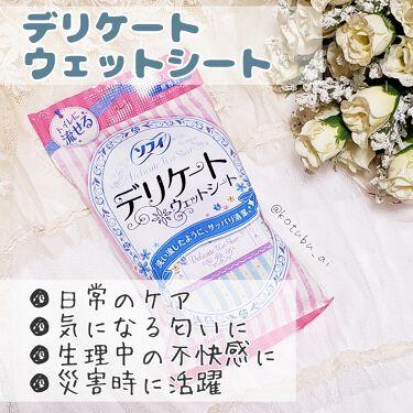 ソフィ デリケートウェットシート 無香料/ソフィ/デオドラント・制汗剤を使ったクチコミ(1枚目)