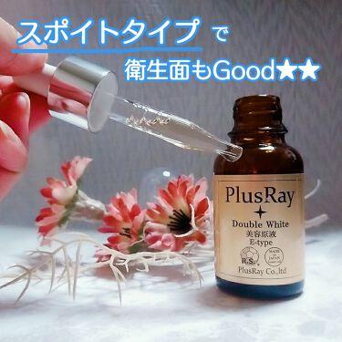 エクストラダブルホワイト美容原液Eタイプ/PlusRay/ブースター・導入液を使ったクチコミ(2枚目)