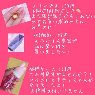 コスメケース/セリア/その他を使ったクチコミ(2枚目)