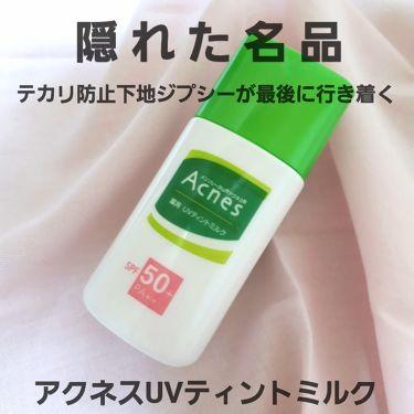 薬用UVティントミルク/メンソレータム アクネス/化粧下地を使ったクチコミ(1枚目)