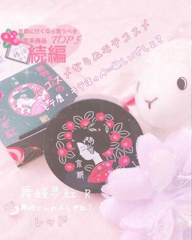 舞妓夢紅 R/京都舞妓コスメ/リップケア・リップクリームを使ったクチコミ(1枚目)
