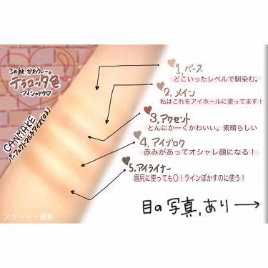パーフェクトマルチアイズ/CANMAKE/パウダーアイシャドウを使ったクチコミ(2枚目)