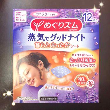 とみてぼしさんの「めぐりズム蒸気でGood-night 夢見るラベンダーの香り<その他グッズ>」を含むクチコミ