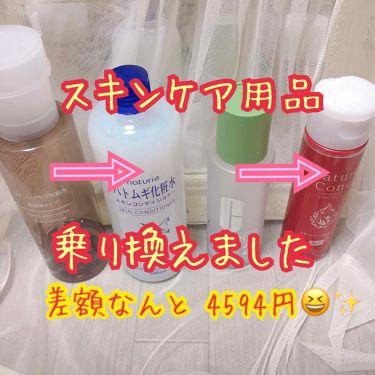 ネイチャーコンク 薬用 クリアローション/ネイチャーコンク/ブースター・導入液を使ったクチコミ(1枚目)