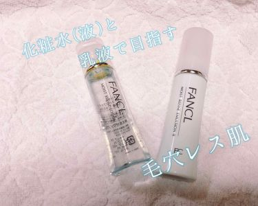 モイストリファイン 乳液 II しっとり/ファンケル/乳液を使ったクチコミ(1枚目)