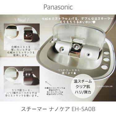スチーマー ナノケア EH-SA0B/Panasonic/スキンケア美容家電を使ったクチコミ(2枚目)