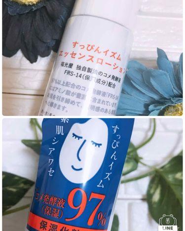すっぴんイズム/その他/化粧水を使ったクチコミ(2枚目)