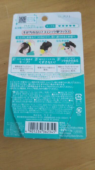 まとめ髪スティック スーパーホールド/マトメージュ/ヘアワックス・クリームを使ったクチコミ(2枚目)