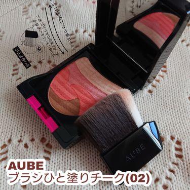 ブラシひと塗りチーク/オーブ クチュール/パウダーチーク by お寿司は〆鯖
