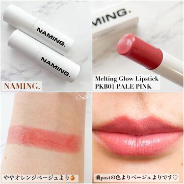 Melting Glow Lipstick/NAMING./口紅を使ったクチコミ(3枚目)