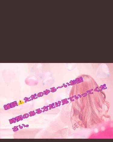 のん😍フォロバ10000%! on LIPS 「あけましておめでとうございます🥰今年もよろしくお願いします(ᵔ..」(1枚目)
