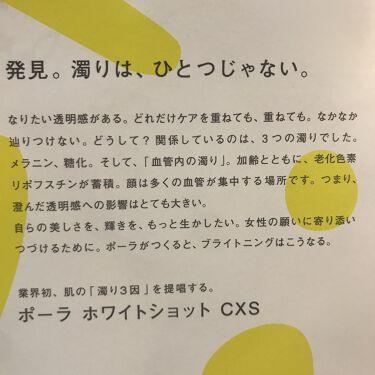 ホワイトショット CXS/ホワイトショット/美容液を使ったクチコミ(2枚目)