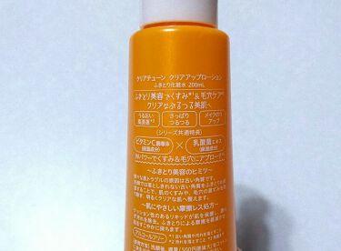 クリアチューン クリアアップローション/ロゼット/化粧水を使ったクチコミ(2枚目)