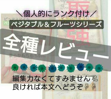 ベジタブル&フルーツシリーズRED/Pure Smile/シートマスク・パックを使ったクチコミ(1枚目)