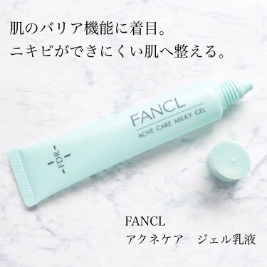 FDR アクネケア ジェル乳液/ファンケル/乳液を使ったクチコミ(1枚目)