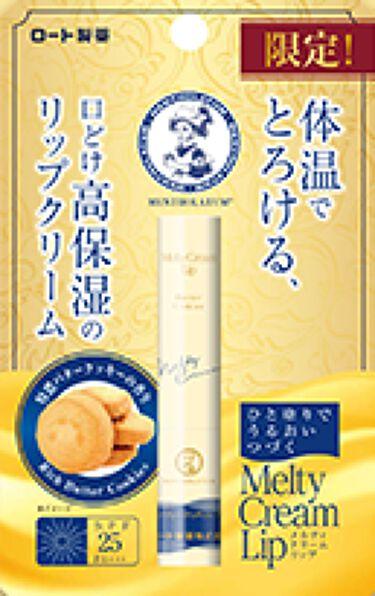 メルティクリームリップ 特濃バタークッキーの香り