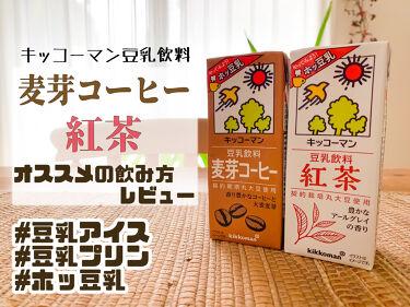豆乳飲料 紅茶/キッコーマン飲料/ドリンクを使ったクチコミ(1枚目)