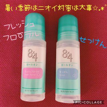ロールオン(フレッシュフローラル)/8x4/デオドラント・制汗剤を使ったクチコミ(1枚目)