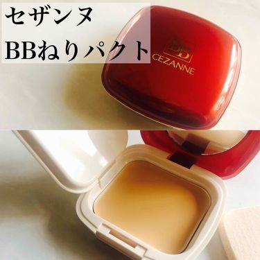 BBねりパクト/CEZANNE/化粧下地を使ったクチコミ(1枚目)