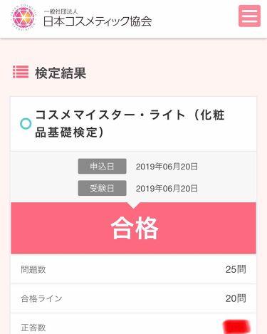 日本化粧品検定/その他/その他を使ったクチコミ(2枚目)