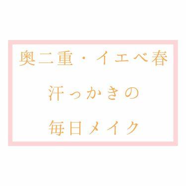 千夜子さんの「キャンメイクラスティングマルチアイベース WP<化粧下地>」を含むクチコミ