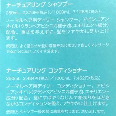 シャンピュア シャンプー/コンディショナー/AVEDA/シャンプー・コンディショナーを使ったクチコミ(3枚目)