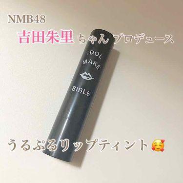 machikoさんの「主婦の友社NMB48 吉田朱里 プロデュース うるぷるティントリップ(アカリップ)つきIDOL MAKE BIBLE@アカリン<書籍>」を含むクチコミ
