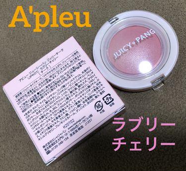 ジューシーパン ジェリーチーク/A'pieu/ジェル・クリームチークを使ったクチコミ(1枚目)
