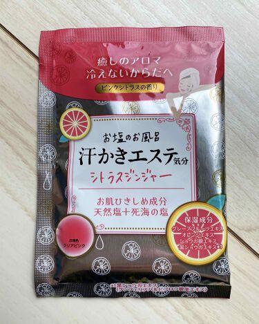 汗かきエステ気分 シトラスジンジャー/マックス/入浴剤を使ったクチコミ(1枚目)