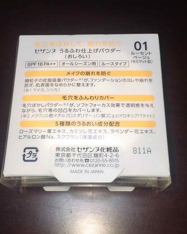 うるふわ仕上げパウダー/CEZANNE/ルースパウダーを使ったクチコミ(3枚目)
