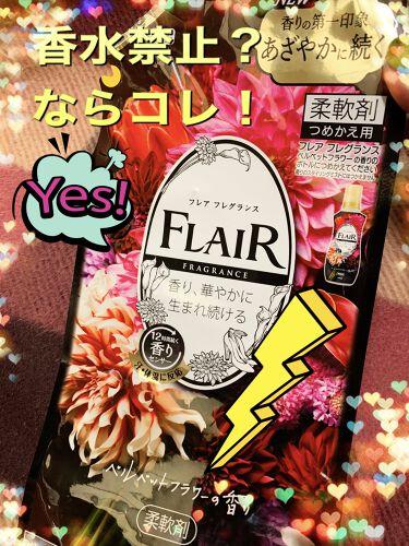 レノアハピネス アンティークローズ&フローラルの香り/レノア/柔軟剤を使ったクチコミ(4枚目)