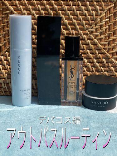 ピュアショット ナイトセラム/YVES SAINT LAURENT BEAUTE/美容液を使ったクチコミ(1枚目)