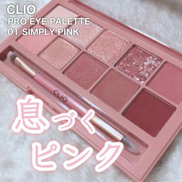 プロ アイ パレット/CLIO/パウダーアイシャドウ by 社畜系女子