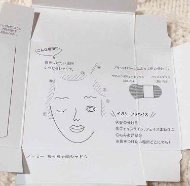 ちっちゃ顔シャドウ/WHOMEE/コンシーラーを使ったクチコミ(4枚目)