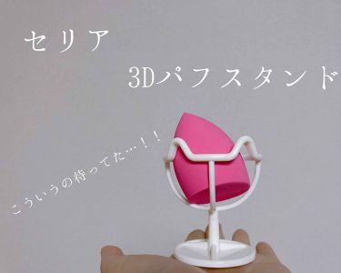 3Dパフスタンド/セリア/パフ・スポンジ by カカオ