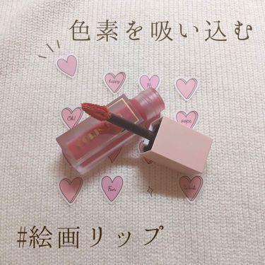 マシュマロベルベットティント/CORINGCO/口紅を使ったクチコミ(1枚目)