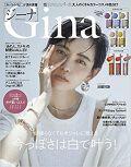 Gina Gina 2020年9月号