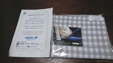 YuKaRi♪さんの「地球洗い隊おなかくるり<その他>」を含むクチコミ