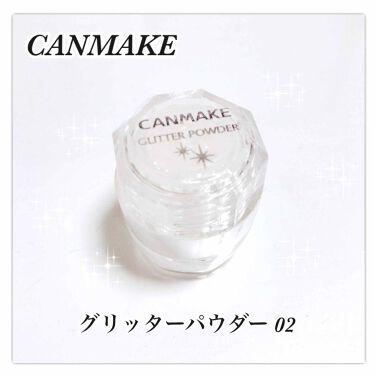 グリッターパウダー/CANMAKE/その他を使ったクチコミ(1枚目)