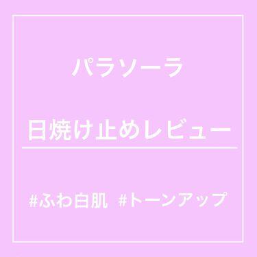 パラソーラ ネオイルミスキン UV エッセンス PK 【ネオイルミ ピンク】/パラソーラ/日焼け止め(ボディ用)を使ったクチコミ(1枚目)