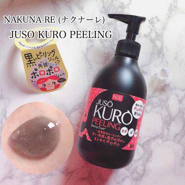 JUSO KURO PEELING/NAKUNA-RE/ピーリングを使ったクチコミ(1枚目)