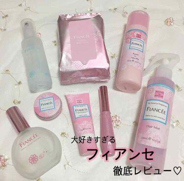 natsuka❤︎さんの「フィアンセボディミスト ピュアシャンプーの香り<香水(レディース)>」を含むクチコミ