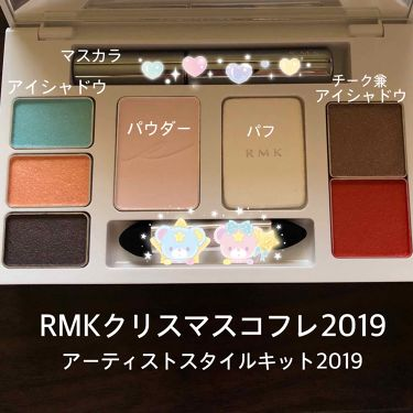 アーティストスタイルキット 2019/RMK/メイクアップキットを使ったクチコミ(1枚目)