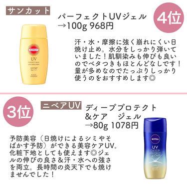 UVミルキージェルF/MAMA-LABO(ママラボ)/日焼け止め・UVケアを使ったクチコミ(5枚目)